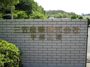 三笠産業 宇部工場