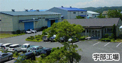 宇部工場(ISO9001認証取得済み)