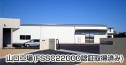 山口工場(ISO22000認証取得済み)