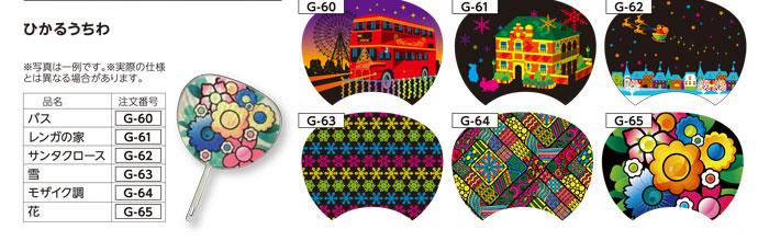 ひかるうちわ|※写真は一例です。※実際の仕様とは異なる場合があります。|バスG-60|レンガの家G-61|サンタクロースG-62|雪G-63|モザイク調G-64|花G-65