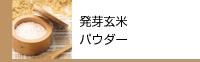 発芽玄米パウダー