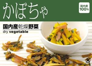 乾燥野菜かぼちゃラベル