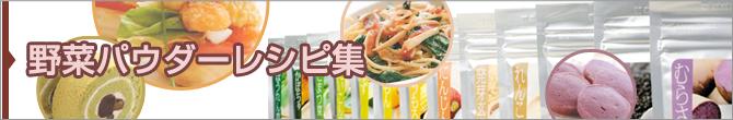 野菜パウダーレシピ集