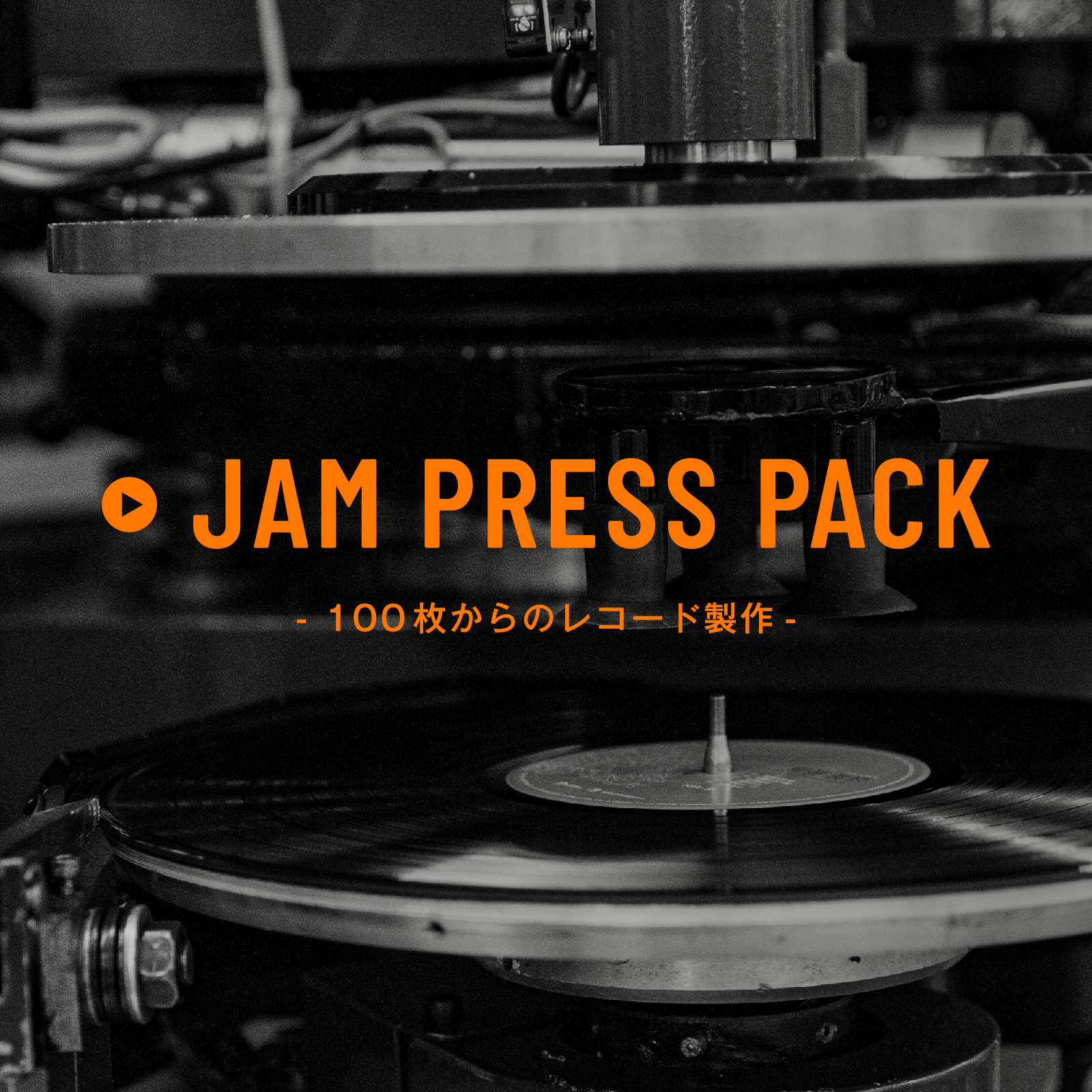 JAM PRESS PACK
