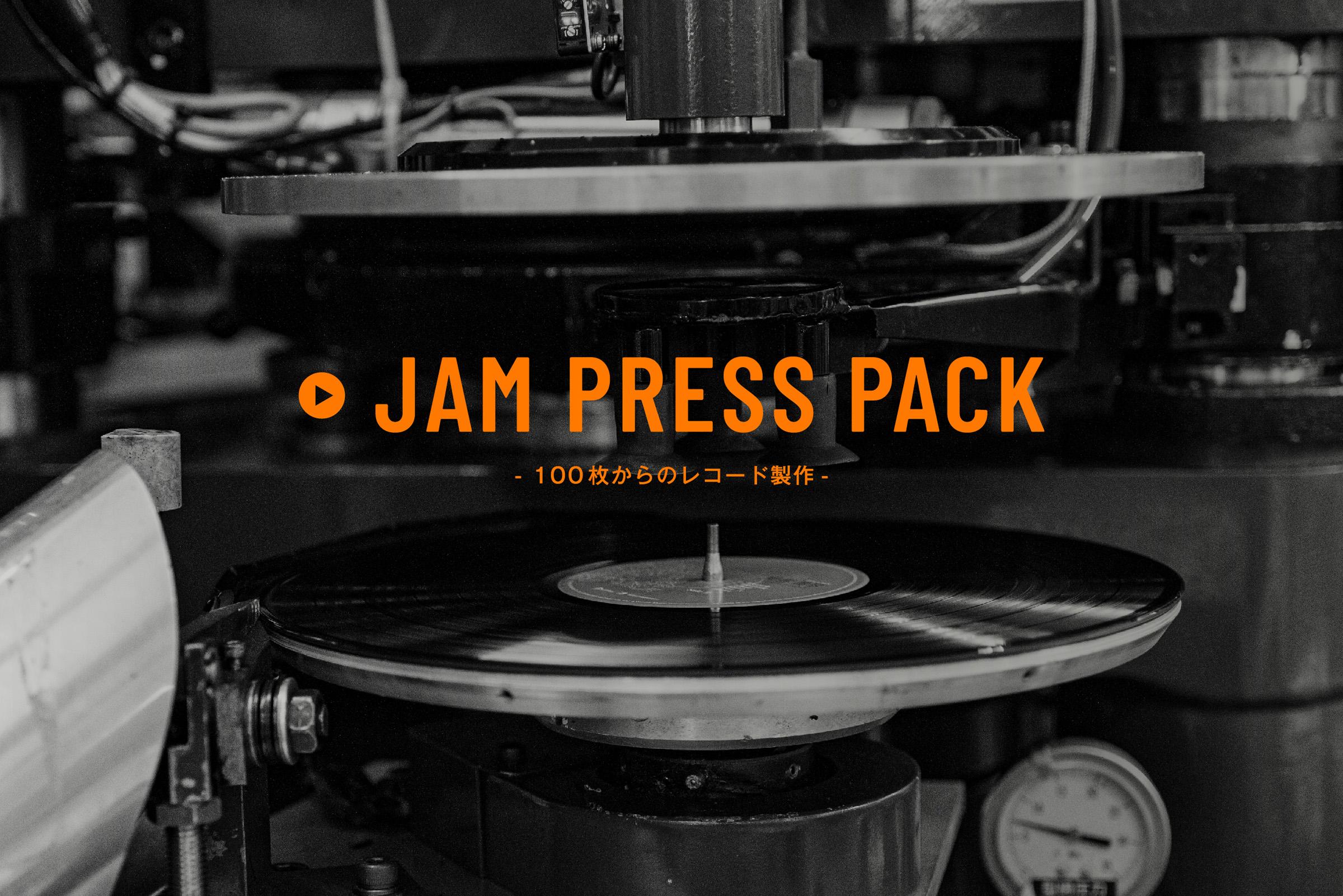 JAM PRESS PACK -100枚からのレコード製作-