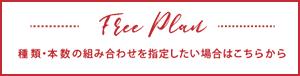 FreePlan