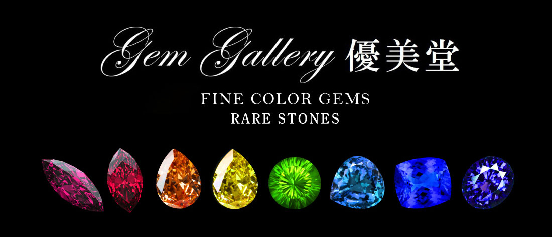 gem gallery優美堂。FINE COLOR GEMS RARE STONES