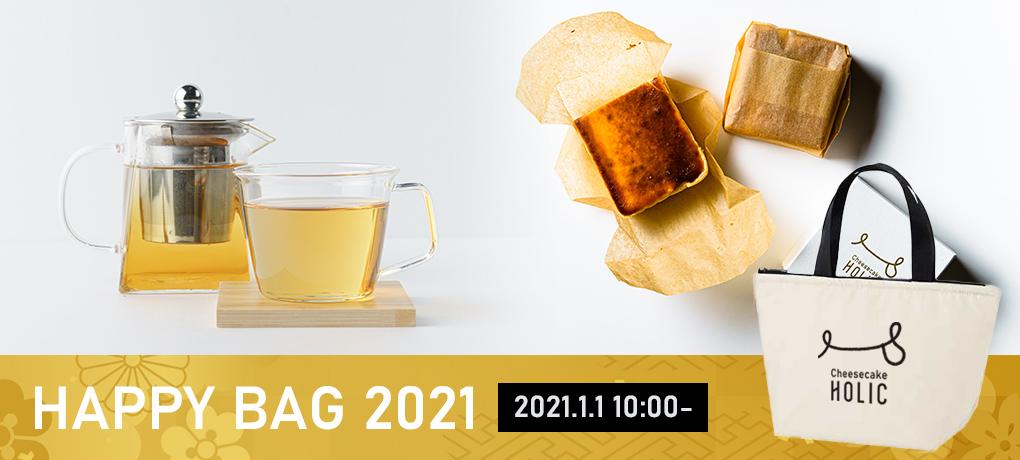 福袋2021
