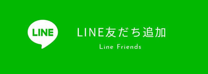 LINE友だち追加