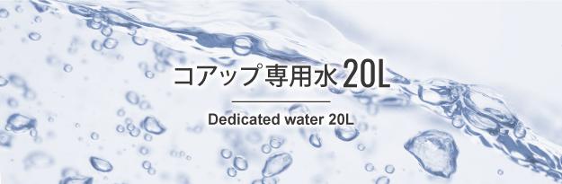 コアップ専用水20L