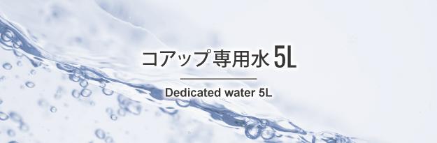 コアップ専用水5L