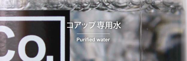 コアップ専用水