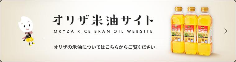 オリザの米油 特設サイト