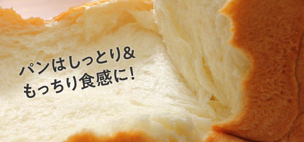 米油でパンはしっとり&もっちり食感に!