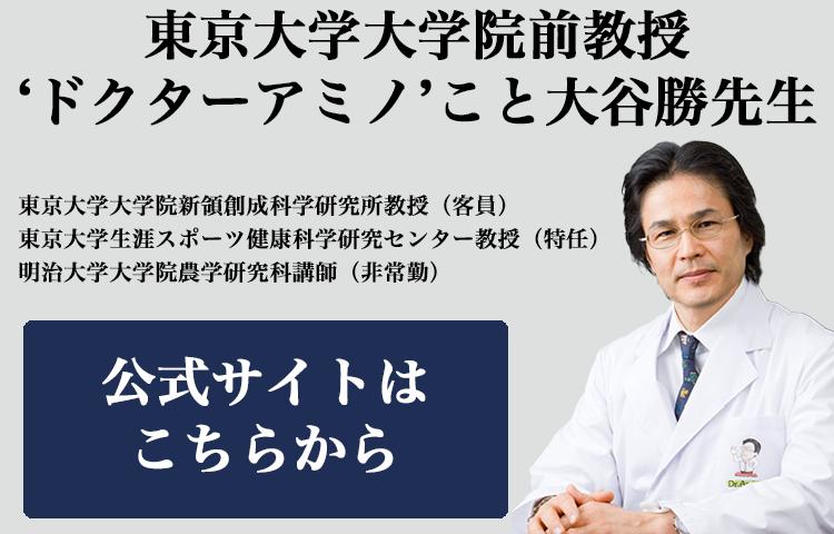 東京大学大学院前教授の大谷先生