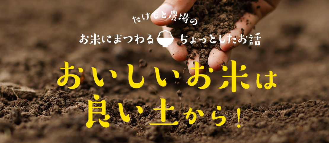 おいしいお米は良い土から