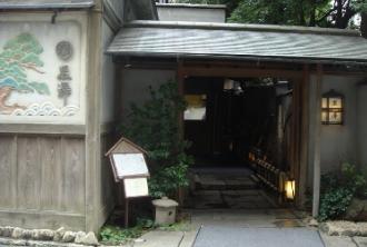 永田町黒澤