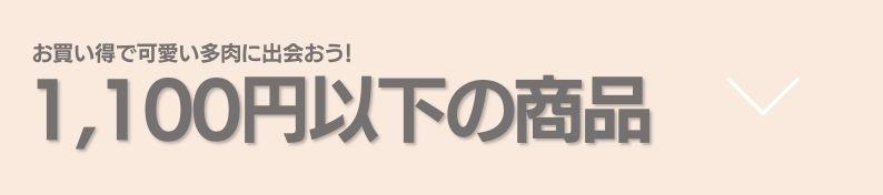 """""""1100円以下の商品"""""""