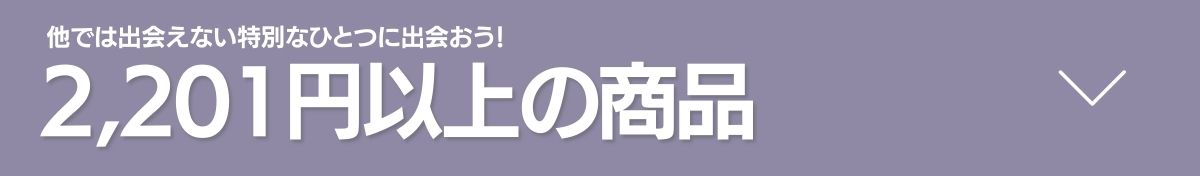 """""""2201円以上の商品"""""""