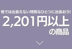 """""""2201円以上"""""""