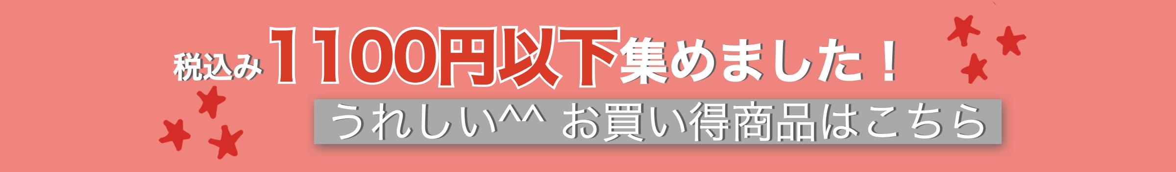 """""""1100円以下商品を集めました"""""""