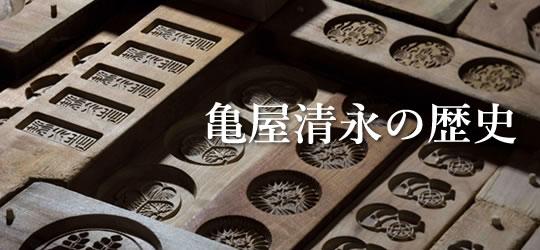 亀屋清永の歴史