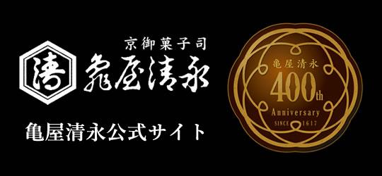 亀屋清永公式サイト