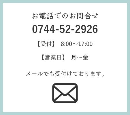 お電話でのお問合せは0744-52-2926 メールの受付はこちら