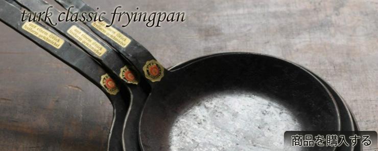 turk 鉄フライパン