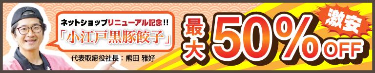 ネットショップリニューアル記念!! 「小江戸黒豚餃子」最大50%OFF