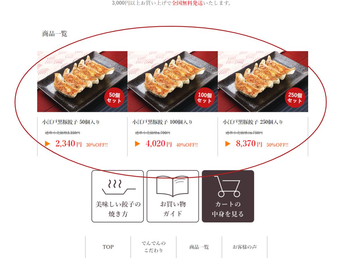 商品一覧のイメージ