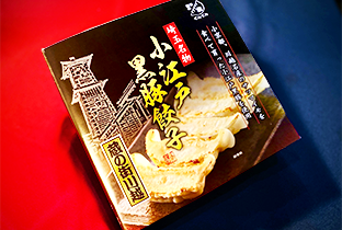 小江戸黒豚餃子 50粒入り