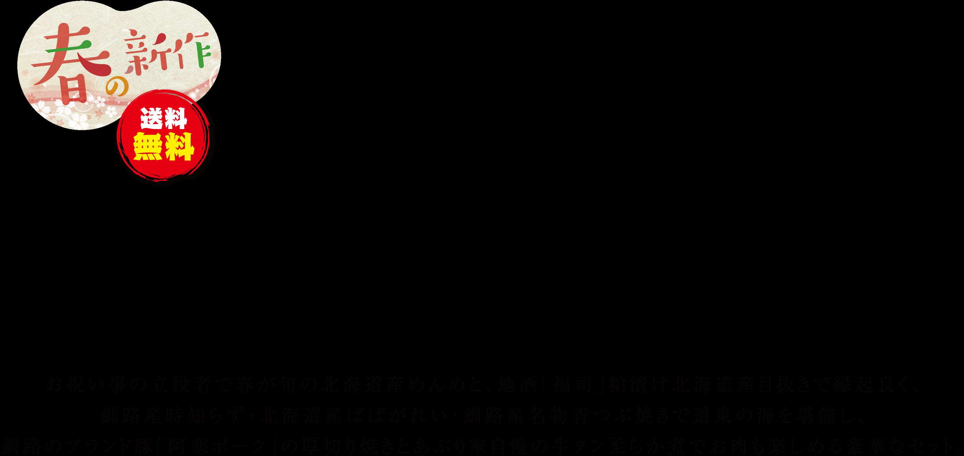 おすすめセット商品