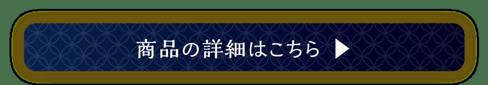 おつまみセット商品