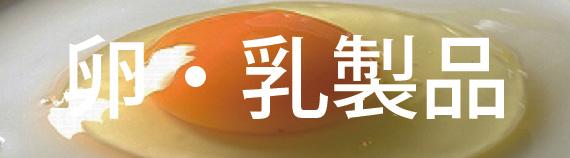 卵・乳製品