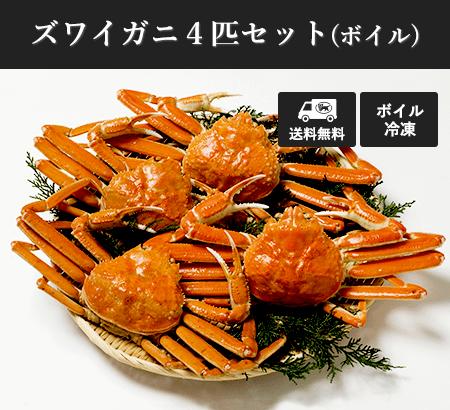 西日本海でとれたズワイ蟹4匹セット