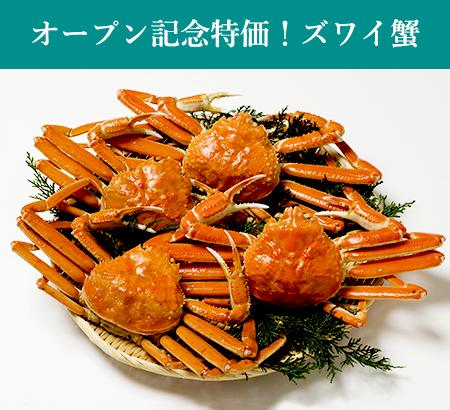 オープン記念!西日本海でとれたズワイ蟹4匹セット