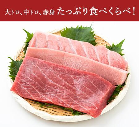 本マグロ食べくらべセット:送料無料・即日発送