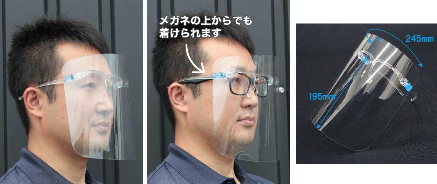 メガネ型 フェイスシールド