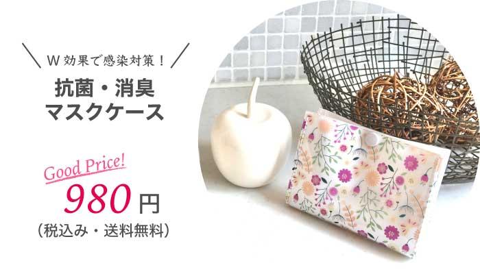抗菌 消臭 マスクケース 日本製