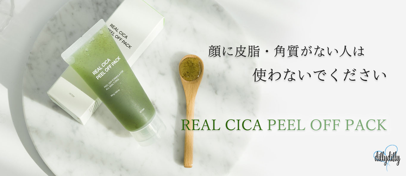REAL CICA PEEL OFF PACK