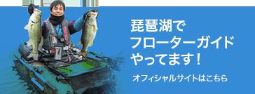 琵琶湖でフローターガイドやってます