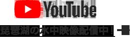 琵琶湖フローターガイドTV