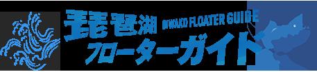 琵琶湖フローターガイド
