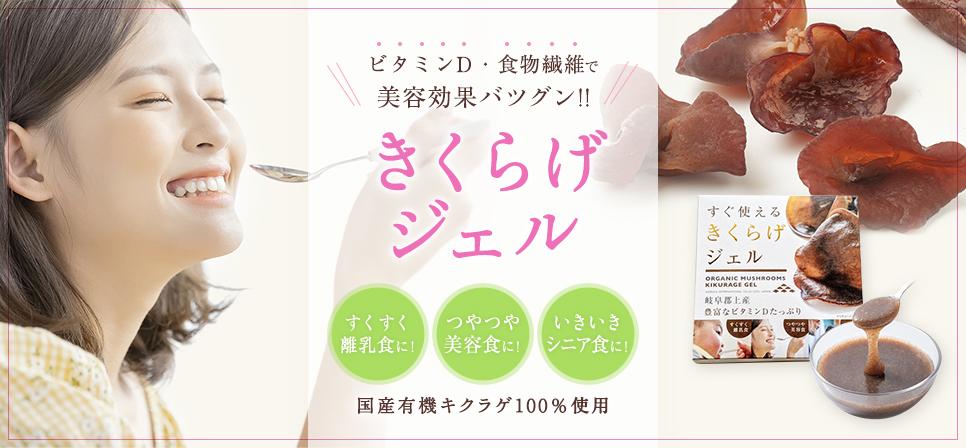 ビタミンD・食物繊維で美容効果バツグン!きくらげジェル