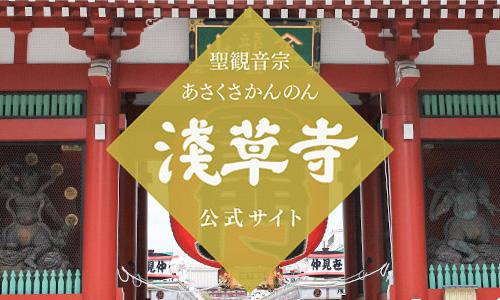 浅草観音 浅草寺