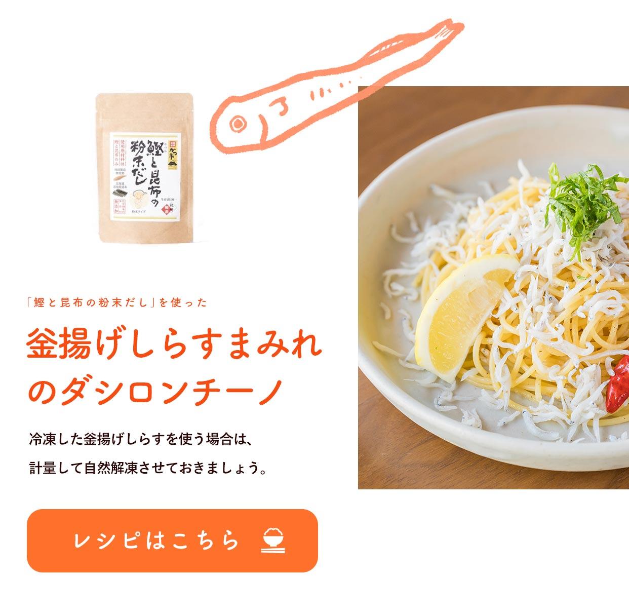 釡揚げしらすまみれのダシロンチーノのレシピ