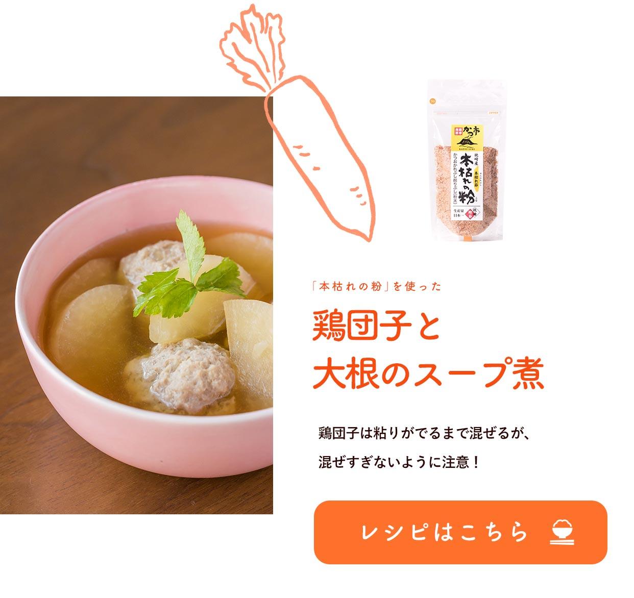 鶏団子と大根のスープ煮のレシピ
