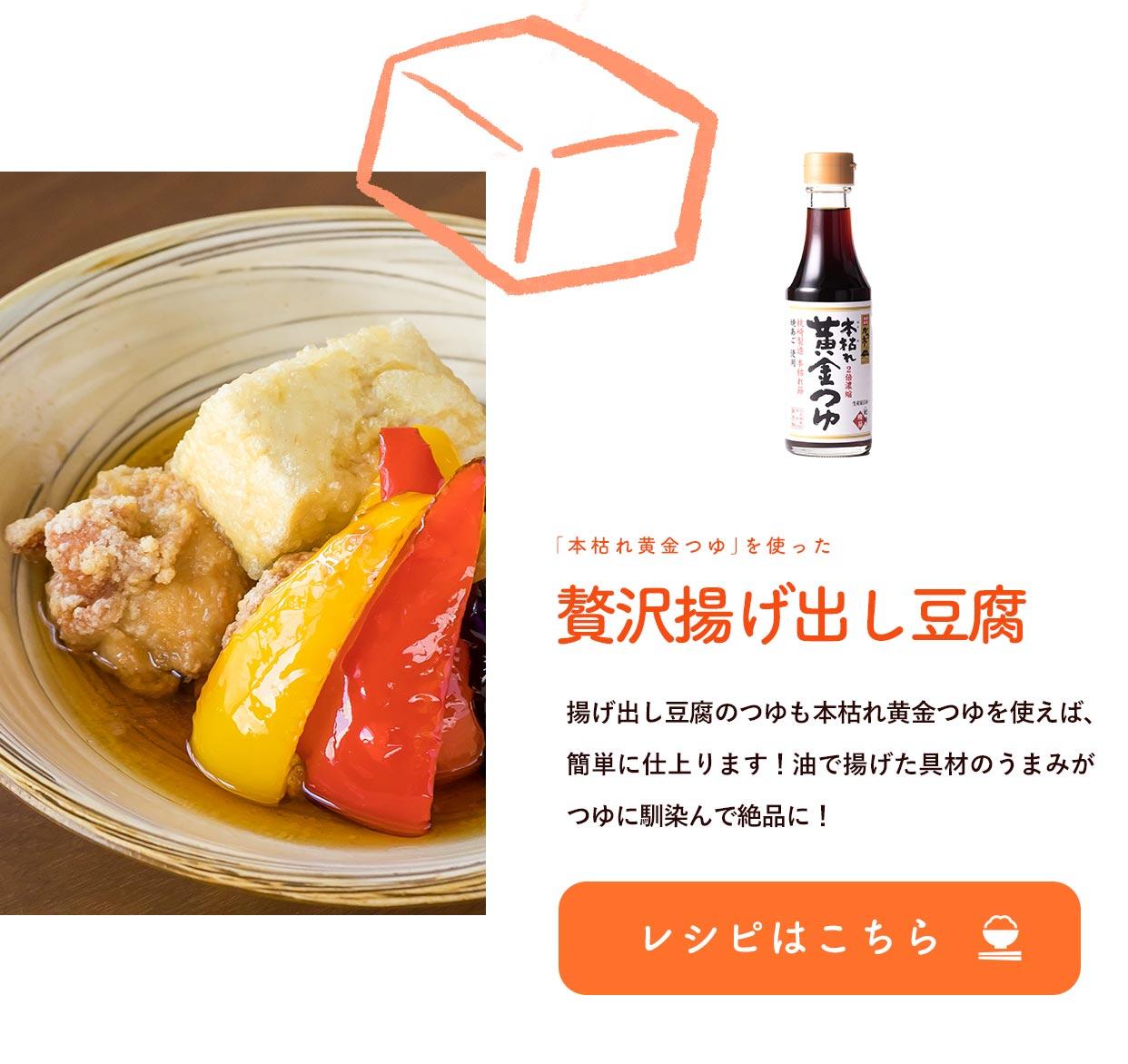 贅沢揚げ出し豆腐のレシピ