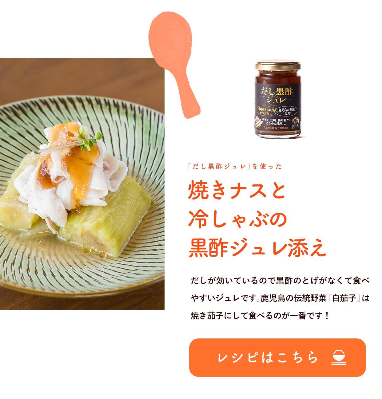 焼きナスと冷しゃぶの黒酢ジュレ添えのレシピ